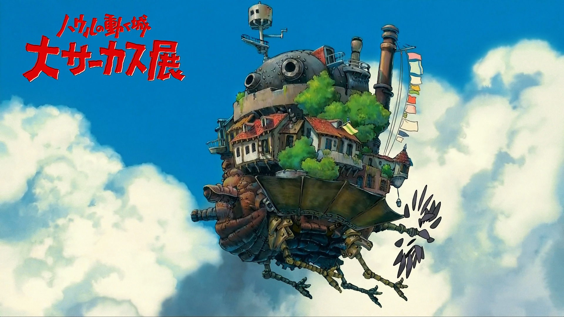 Free download Howl's Moving Castle background ID:347874 hd 1920x1080 for desktop
