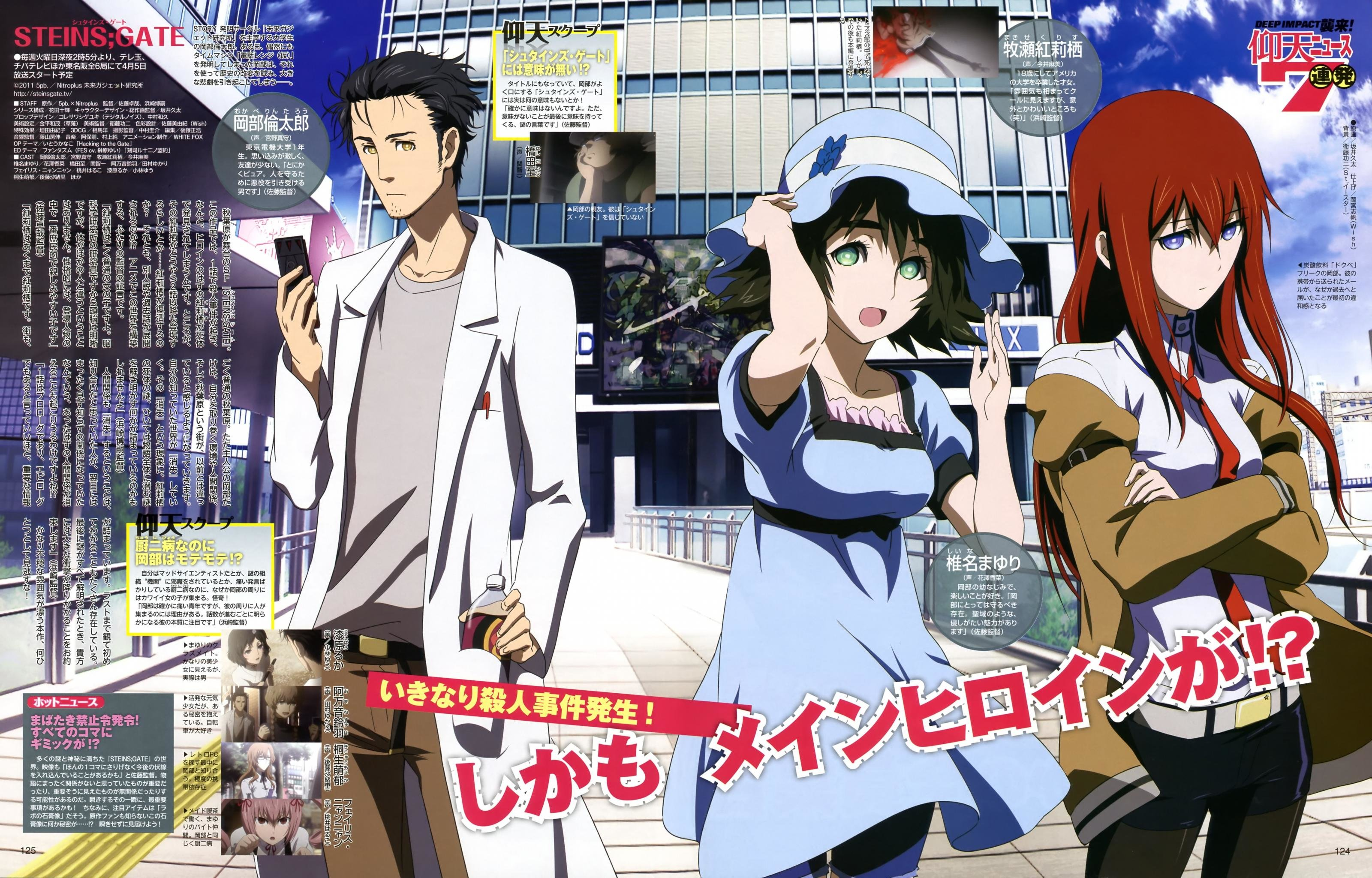 Download hd 3200x2048 Steins Gate PC background ID:315801 for free