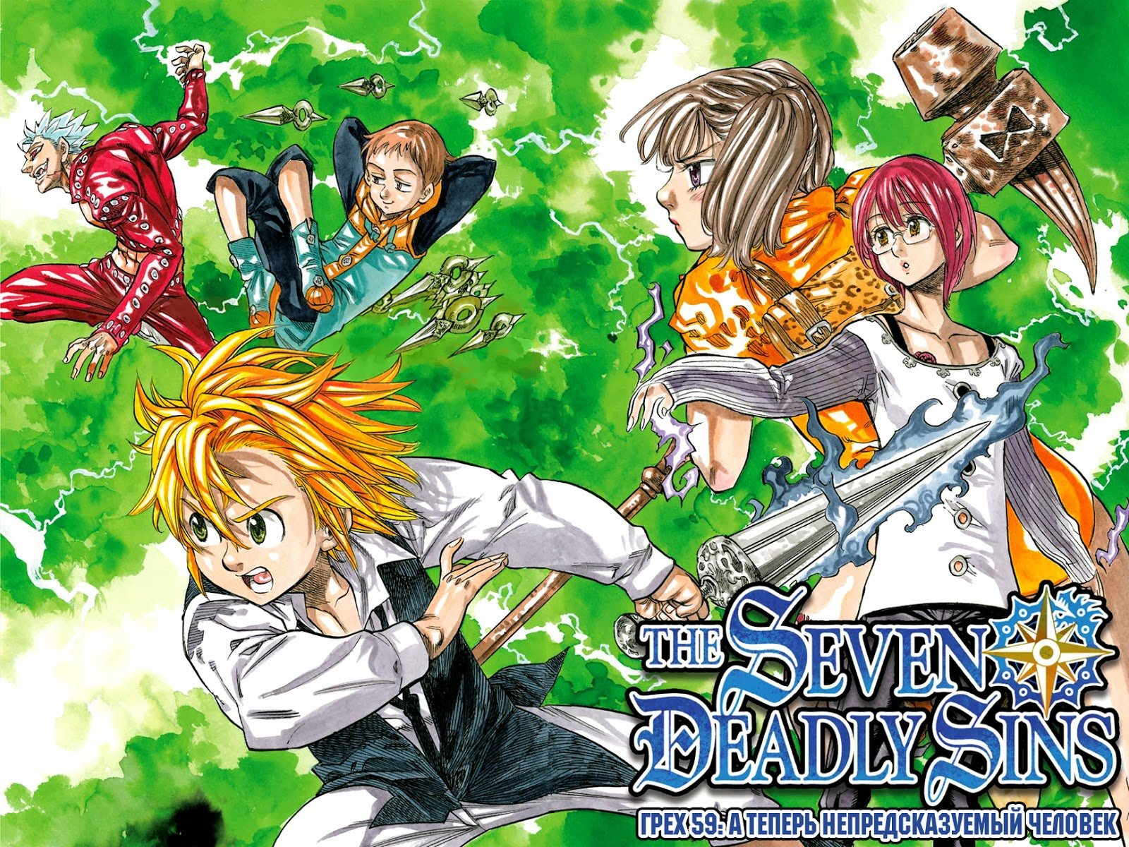 High resolution The Seven 7 Deadly Sins hd 1600x1200 wallpaper ID:281342 for computer
