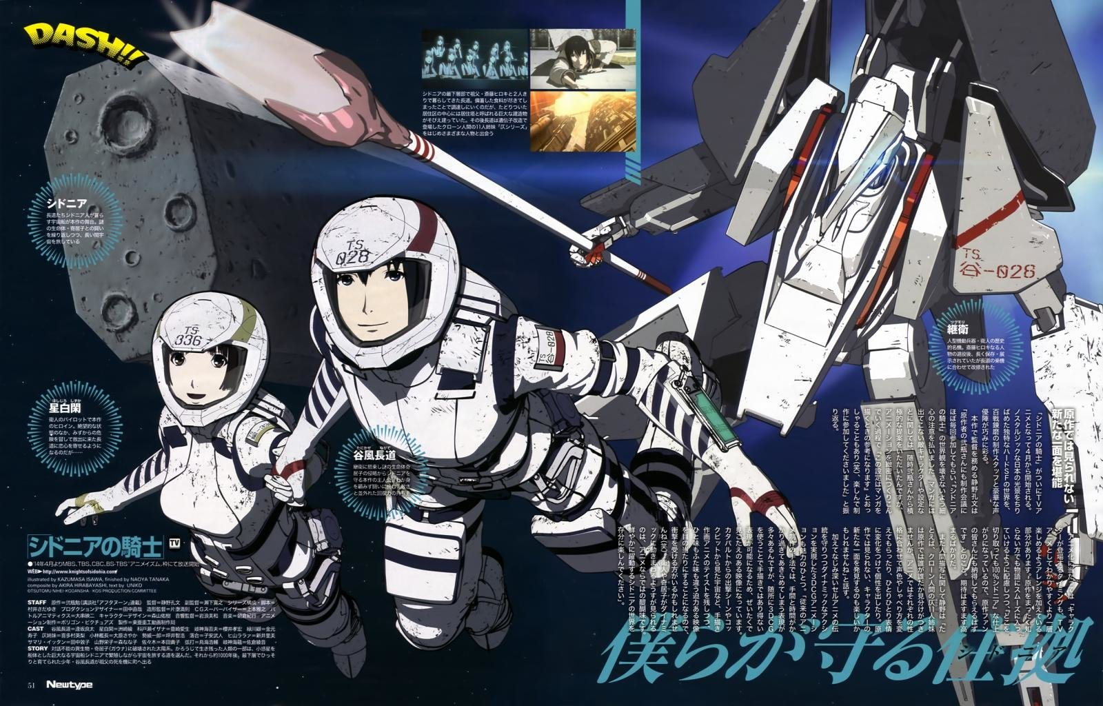 Download hd 1600x1024 Knights Of Sidonia PC wallpaper ID:294848 for free