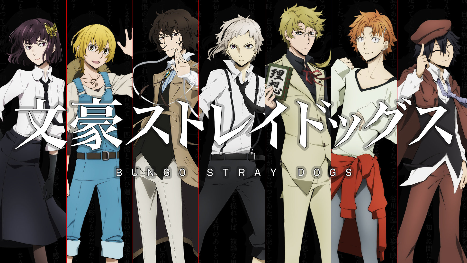 High resolution Bungou Stray Dogs (BSD) full hd 1920x1080 background ID:151504 for computer
