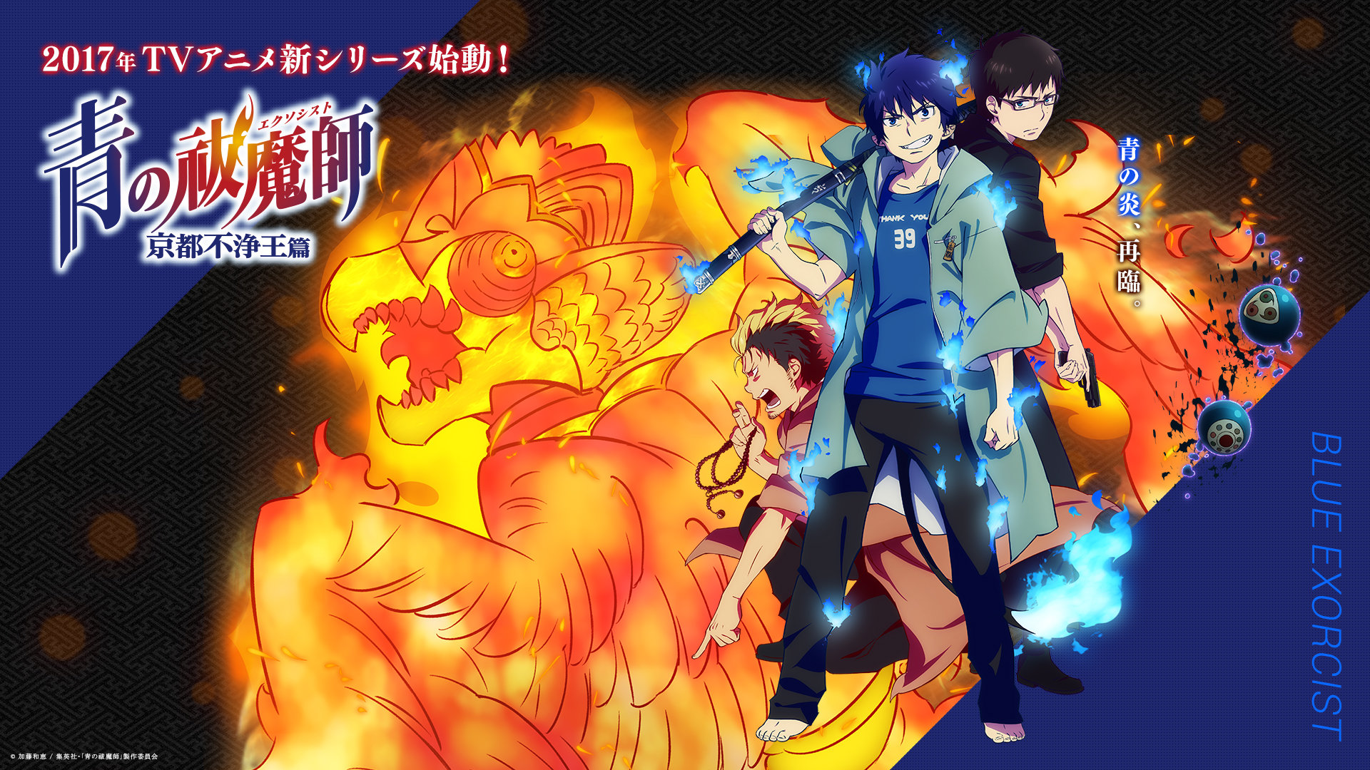 Free download Blue Exorcist (Ao No) wallpaper ID:242205 full hd 1920x1080 for desktop