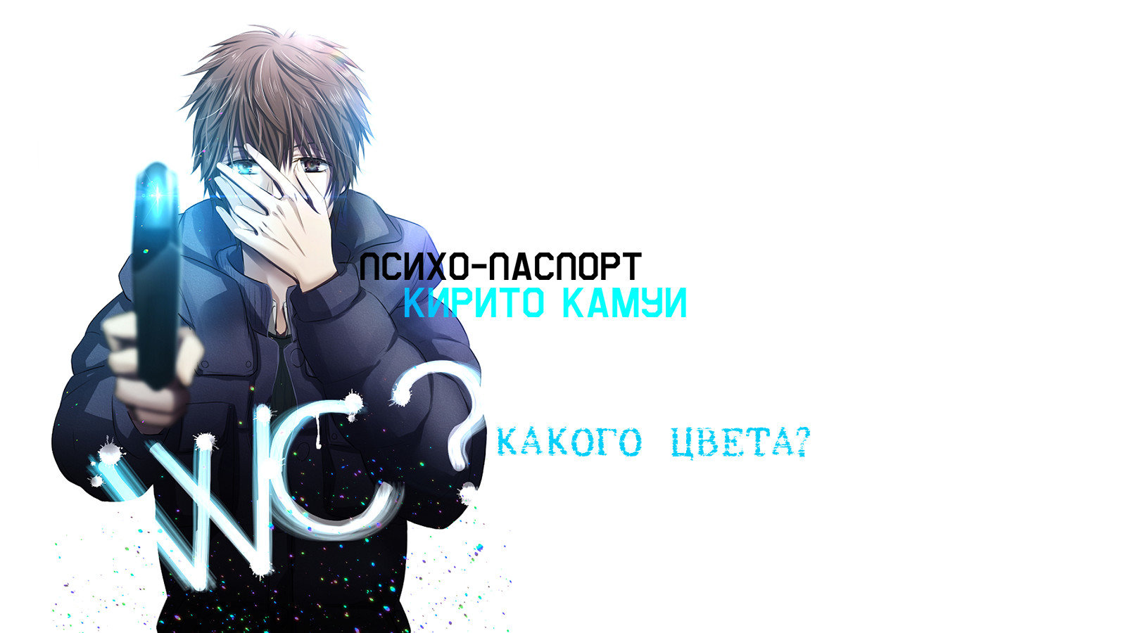 Free Psycho-Pass high quality wallpaper ID:451796 for hd 1600x900 computer